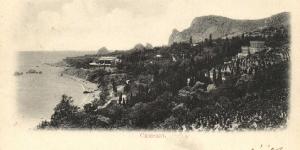 Старинная открытка Симеиза