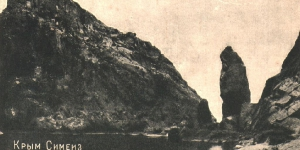 Скала монах у подножия Дивы